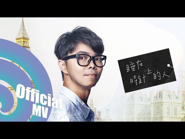 睡在時針上的人- 張簡君偉|官方歌詞版 Official Lyric MV