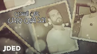 علي السندي - اخذ قلبي ورحل  (حصرياً) | 2020 | Ali AlSendi - Akhez Qalby Wrahal