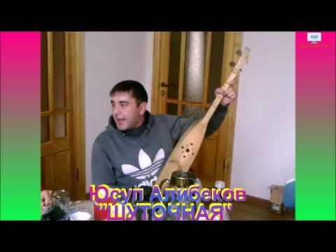 """Юсуп Алибеков """"Шуточная"""""""