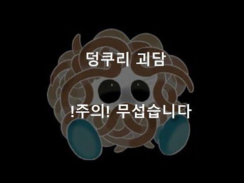 포켓몬 괴담 덩쿠리 (팬만화로 보기)