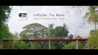 UNA SHORT FILM 4 | ນາຮັງນ້ອຍ The Movie (ເຕັມເລື່ອງ) | นาฮังน้อย The Movie (เต็มเรื่อง)