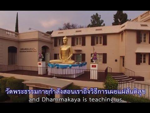 Journey of Peace # Ep.1 @ Dhammakaya Int'l Meditation Center, California U.S.A.