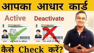How To Check Aadhaar Card Status Activate, Deactivate, Valid Or Invalid In Hindi