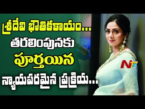Legal Formalities Completed for Indian Actress Sridevi in Dubai || Family Awaiting To Receive Mortal