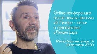Online-конференция после показа фильма «В Питере - петь» о группировке «Ленинград»