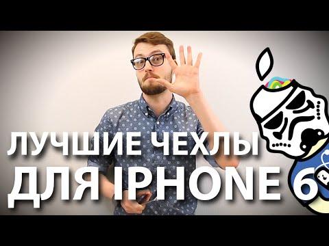 Лучшие чехлы для iPhone 6!