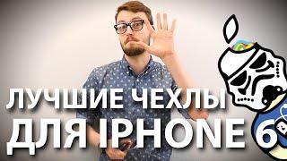 Лучшие чехлы для iPhone 6!(, 2015-05-26T11:02:53.000Z)