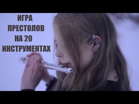 Кавер Игра Престолов на разных инструментах  Cover GoT