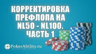 Покер обучение | Корректировка префлопа на NL50 - NL100. Часть 1