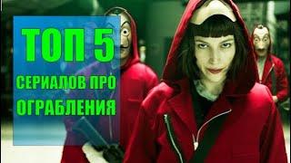 100ZA200 - Топ 5 сериалов про ограбления