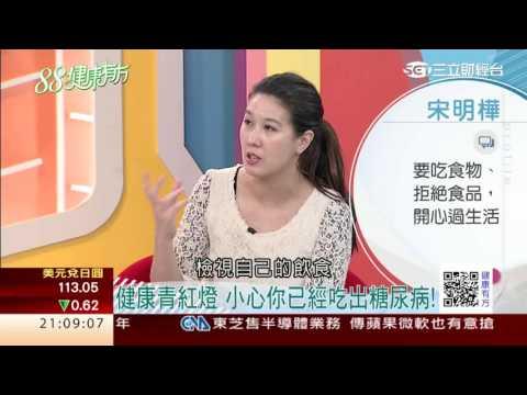 聰明測糖救自己 人生從此不慌糖!|健康有方20170222|三立台灣台CH29