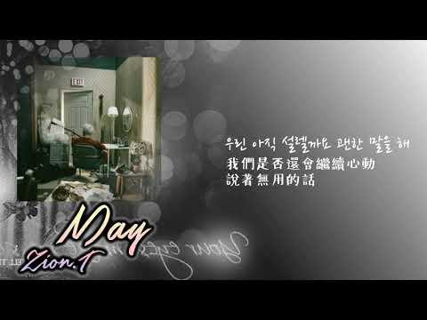 [中韓歌詞/繁中字] Zion.T - 5월의 밤 May (五月)