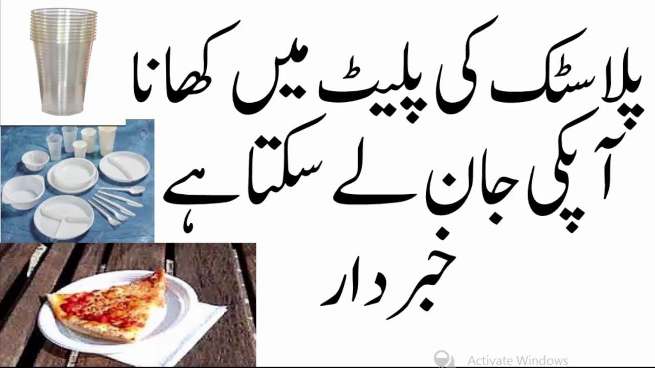 Plastic Ka Bartan Or Microwave Oven Kesa Cancer Baiyas Ban Raha Han