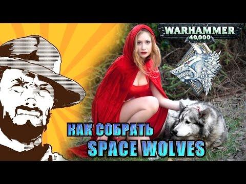 FFH Обзор: Как собрать Space Wolves
