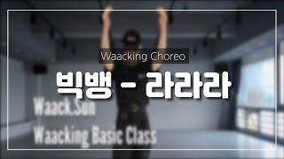 '빅뱅(BIGBANG)-라라라(LALALA)' Waacking Choreo | Waack.Sun Choreo…