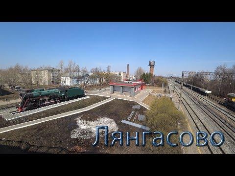 Прогулки по Кировской области: Лянгасово