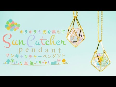 DIY Sun Catcher Pendant キラキラの光を集めて♡サンキャッチャーペンダント