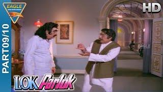 Lok Parlok Hindi Movie HD Part 09/10 || Jeetendra, Jayapradha || Eagle Hindi Movies