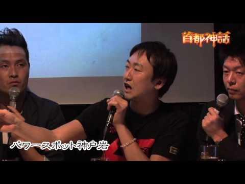 """【首都神話】パワースポット 神戸岩 """"Kanoto rock"""" of power spot of Japan"""
