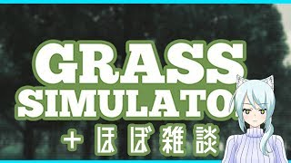 【Grass Simulator】草