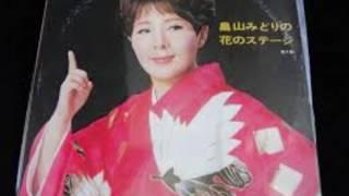 花村菊江 - 潮来母情