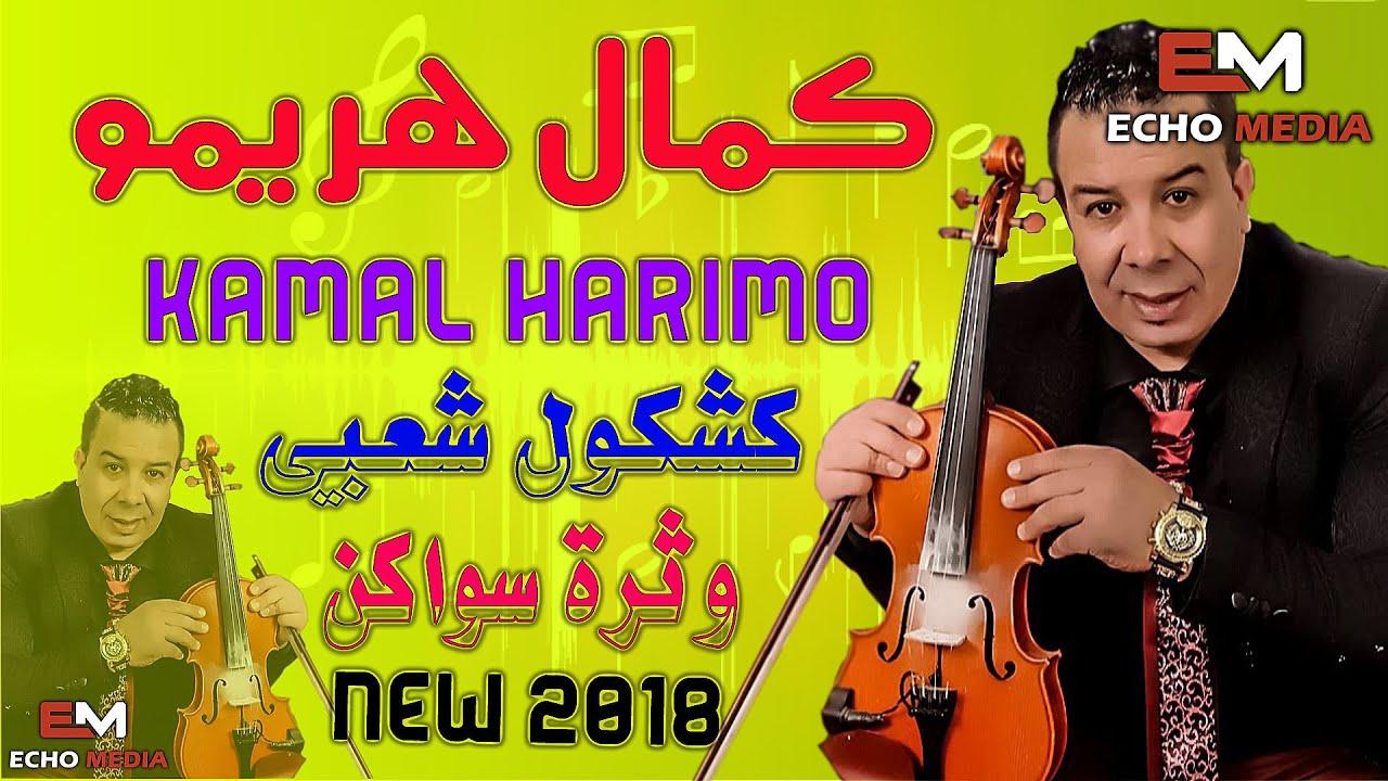 harimo watra mp3