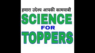 Science for toppers//Science for hssc, railway, ssc//science for hssc group d