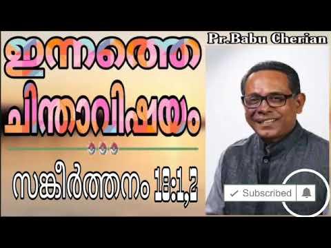 Bible study   Psalms 18:1,2   Pr  Babu Cherian   Malayalam Christian Message