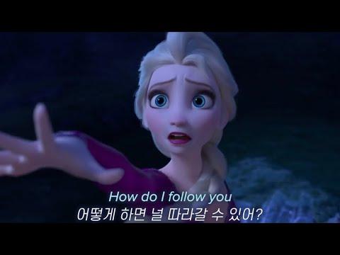 겨울왕국2 OST 공식뮤비 ❄️ Into the Unknown - Idina Menzel(이디나 멘젤), AURORA [가사/해석/발음/영상/한글/자막]
