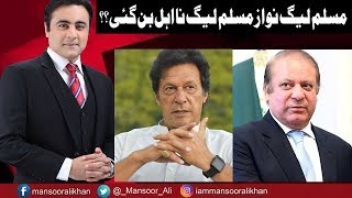 To The Point With Mansoor Ali Khan - 24 February 2018 | Express News