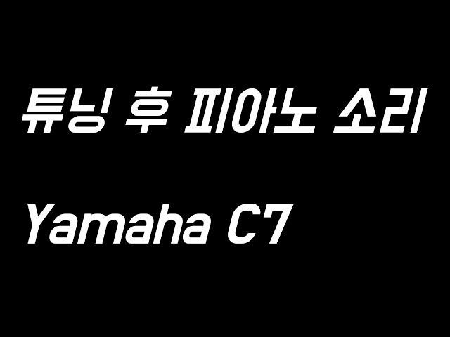 허림TV | Nocturne | Yamaha C7 Grand Piano