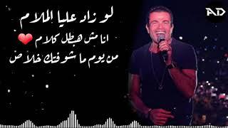 حالات واتس اب  .... بحبك انا عمرو دياب 🙈🙈🙈