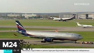 """Смотреть видео Забастовка в """"Аэрофлоте"""" может перейти на новый уровень - Москва 24 онлайн"""