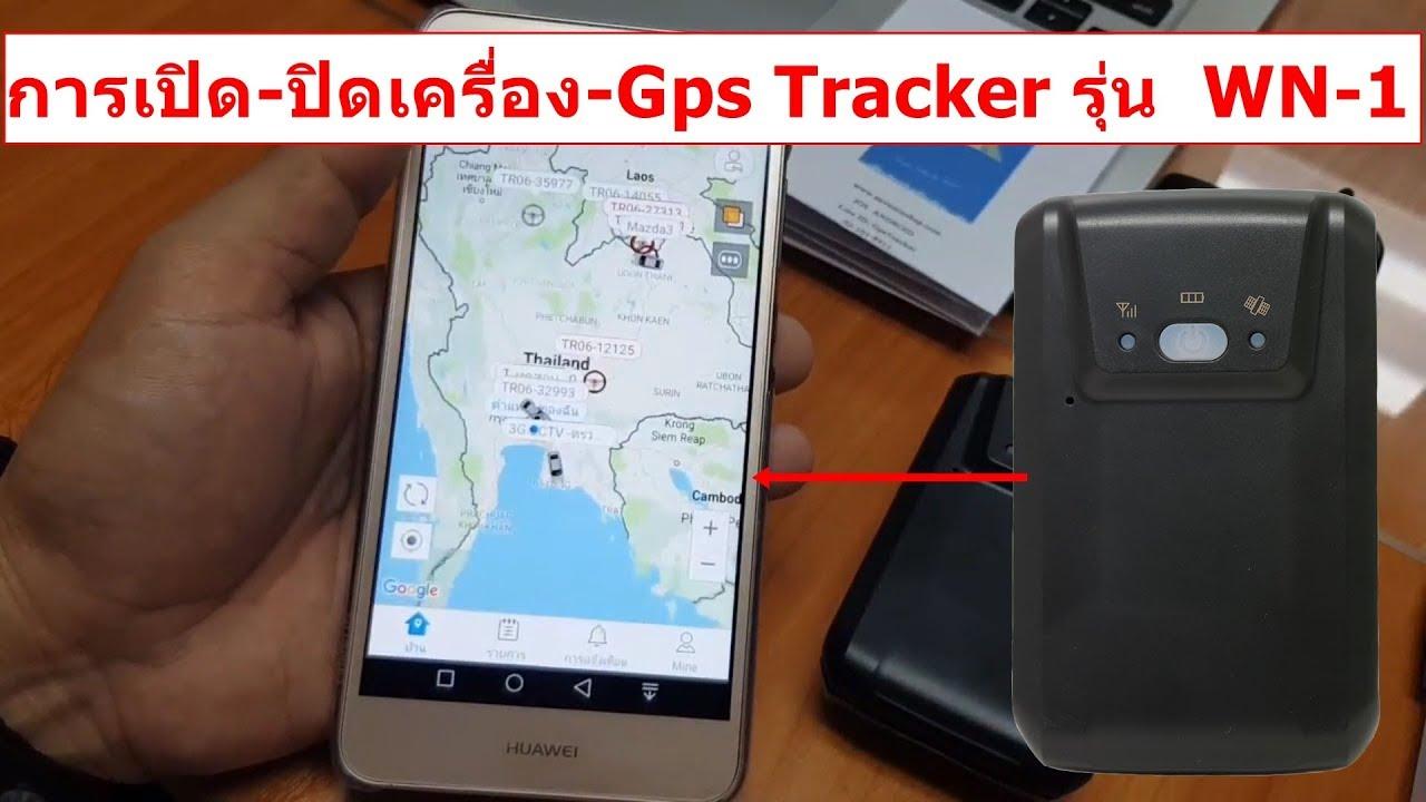 GPS Tracker: December 2017