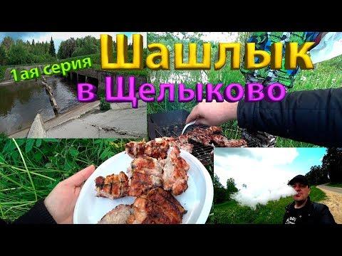 ✔готовим сочный шашлык и горячие бутерброды на природе Щелыково дача Островского 1 серия