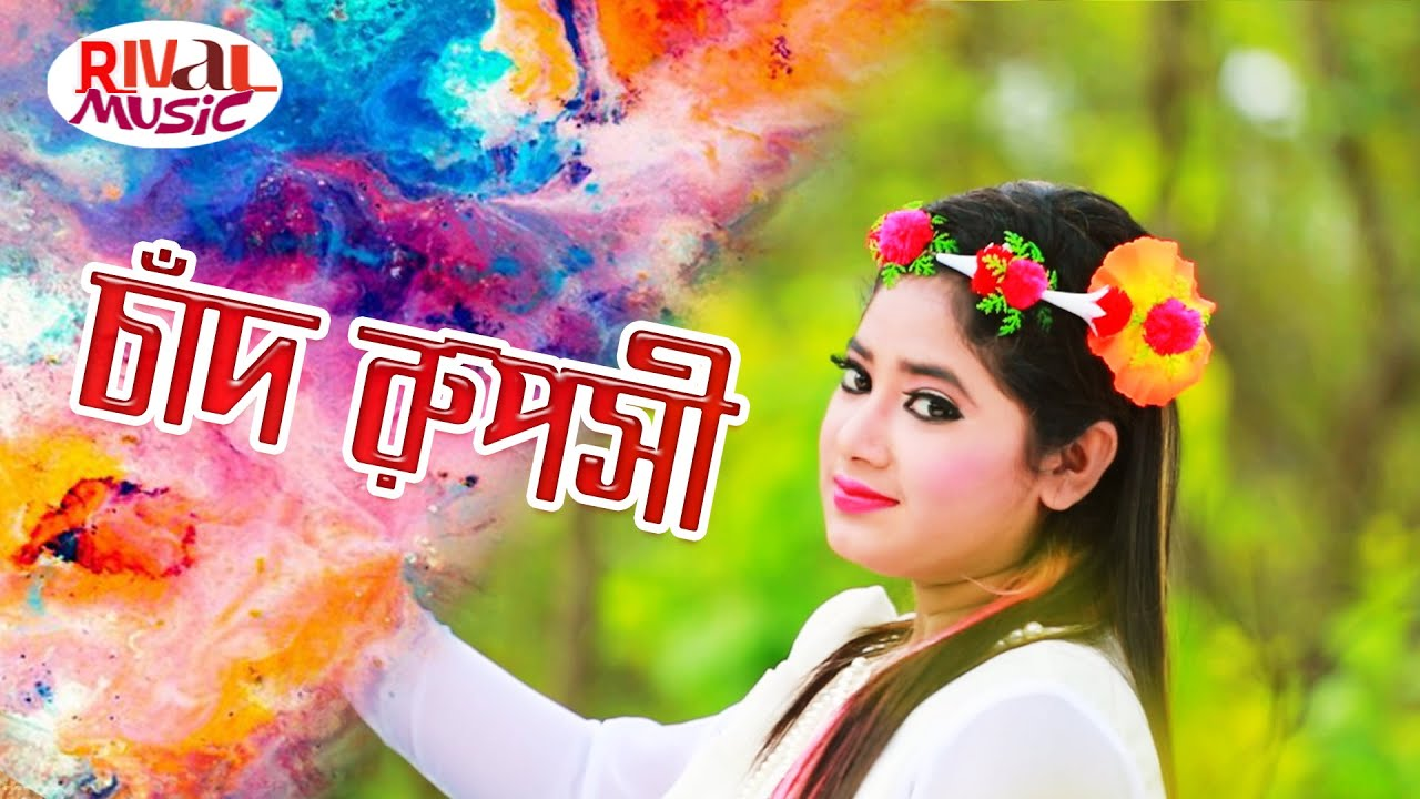 Romantic Music Video 2020 I Chad Ruposhi I Bangla New Music Video HD I New Musi Video I Rival Music