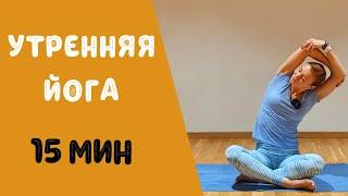 Утренняя йога Мягкая йога Утренняя разминка