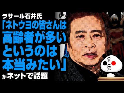 2020年6月4日 ラサール石井「老眼で漢字変換が違ってるのがわからない」が話題