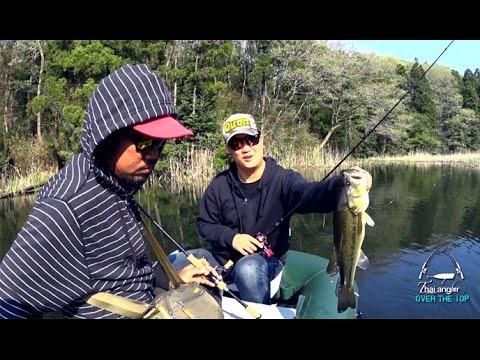 Angler Trip: ไปตกปลาแบสกับเพื่อนนักตกปลาไทยที่ญี่ปุ่น