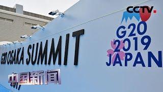 [中国新闻] 二十国集团领导人第十四次峰会闭幕 | CCTV中文国际