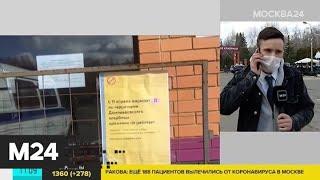 В Москве из-за коронавируса закрыты кладбища - Москва 24