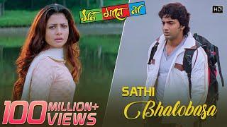 Sathi Bhalobasa | Mon Mane Na | Dev | Koel Mallick | Miss Jojo | Jeet Gannguli | Sujit Guha