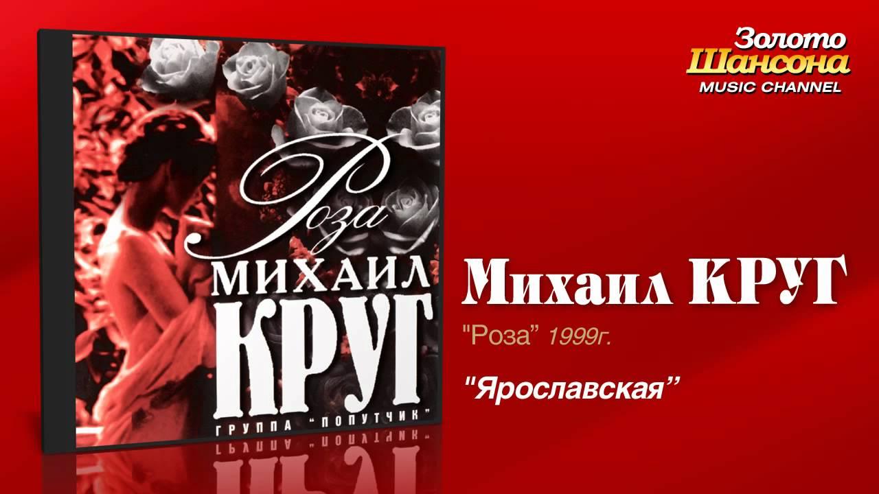 Михаил Круг — Ярославская (Audio)