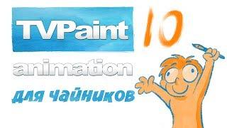 TV-paint 10 для чайников