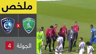 ملخص مباراة الفتح والهلال في الجولة 4 من دوري كأس الأمير محمد بن سلمان للمحترفين