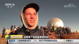 [国际财经报道]日全食如期上演 数十万游客涌入智利小城观天象| CCTV财经