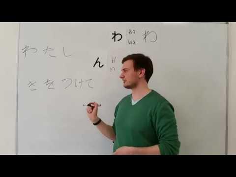 Японский язык. Азбука Хирагана. Урок 10. Ряд ВА и Н