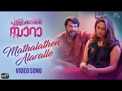 Pullikkaran Staraa | Mathalathen Song Video | Mammootty | Vijay Yesudas | M Jayachandran | Official