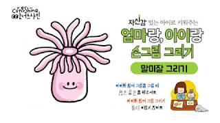 말미잘 그리기 How to draw Sea Anemone Cute and Easy