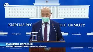 Кыргызстанда 9-апрелге карата коронавирус жуктурган дагы 10 жаңы учур катталды